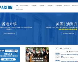 亞斯頓香港英語課程 Aston Group Hong Kong. Aston Institute