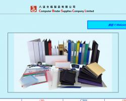 八達文儀製品有限公司 Computer Binder Supplies Company Limited