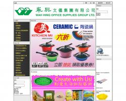 華興文儀集團有限公司 Wah Hing Office Supplies Group Ltd.