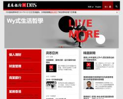 香港星展銀行 DBS Bank (Hong Kong)