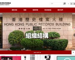 政府檔案處 Government Records Service (GRS)