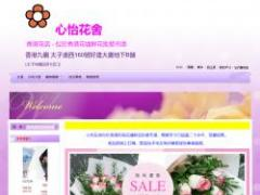 心怡花舍 Beloved Florist截图