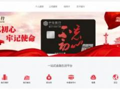 中信銀行 China CITIC Bank International截图