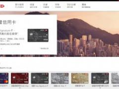 匯豐信用卡 Hongkong and Shanghai Banking Credit Cards截图