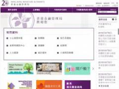 香港金融管理局 Hong Kong Monetary Authority截图
