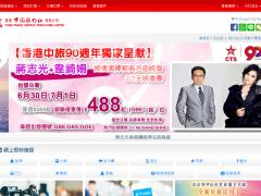香港中國旅行社 China Travel Service(Hong Kong) Ltd.截图