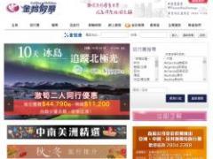 金怡假期(香港)旅行社有限公司 Goldjoy Travel截图