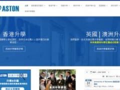 亞斯頓香港英語課程 Aston Group Hong Kong. Aston Institute截图