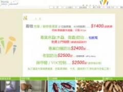 搵幫手家居服務 Helping Hands Services Centre截图