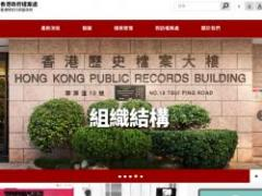 政府檔案處 Government Records Service (GRS)截图