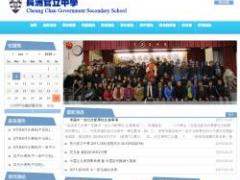 长洲官立中学 Cheung Chau Government Secondary School截图