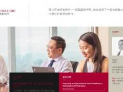 羅拔臣律師行 ROBERTSONS SOLICITORS截图