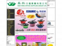 華興文儀集團有限公司 Wah Hing Office Supplies Group Ltd.截图