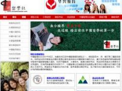 中國留學社 China Edu Center截图
