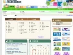勞工處 Interactive Employment Service Labour Department截图