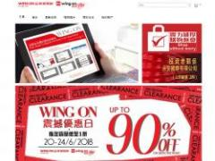 永安百貨 Wing On Net shop截图