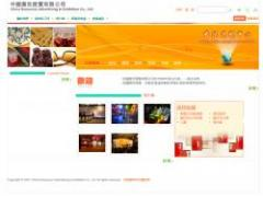 中國廣告展覽有限公司 China Resources Advertising & Exhibition Co. Ltd.截图