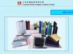 八達文儀製品有限公司 Computer Binder Supplies Company Limited截图