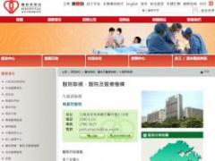 瑪嘉烈醫院 Princess Margaret Hospital截图