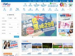 香港東瀛遊 EGL Tours Company截图