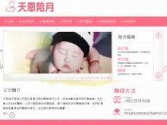 天恩陪月公司 TIN YAN MUM& BE CARE SERVICE截图